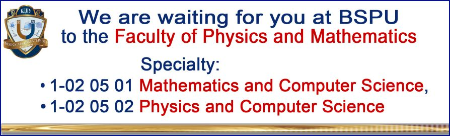 We are waiting for you at BSPU to the Faculty of Physics and Mathematics