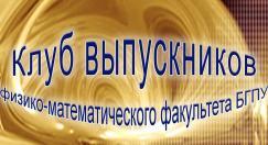 Клуб выпускников физико-математического факультета БГПУ