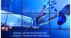 Участие представителей БГПУ в работе фестиваля «РобоФест-Беларусь»